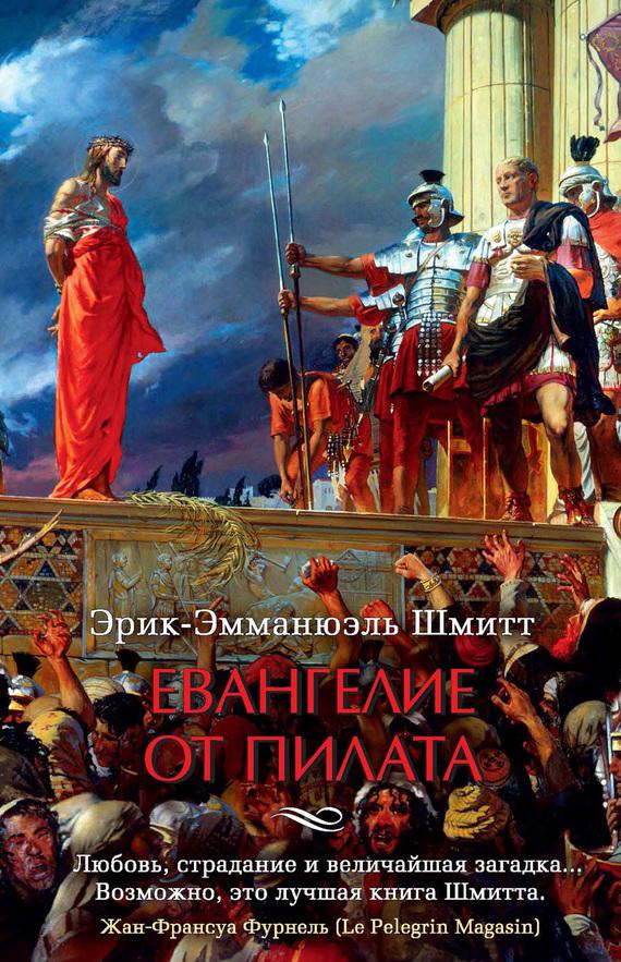 Обложка книги Евангелие от Пилата, автор Шмитт, Эрик-Эмманюэль