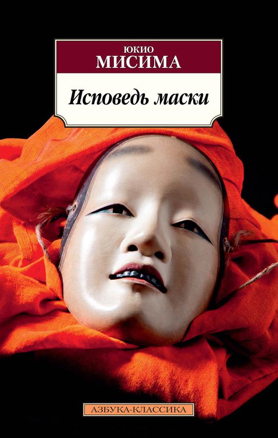 Юкио Мисима Исповедь маски мисима ю исповедь маски