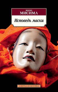 Мисима, Юкио - Исповедь маски