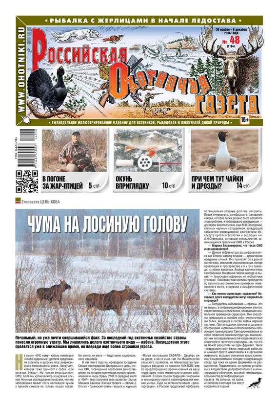 Российская Охотничья Газета 48-2016