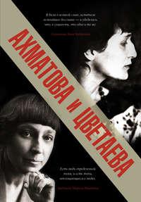 Ахматова, Анна  - Ахматова и Цветаева