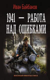 Байбаков, Иван  - 1941 – Работа над ошибками