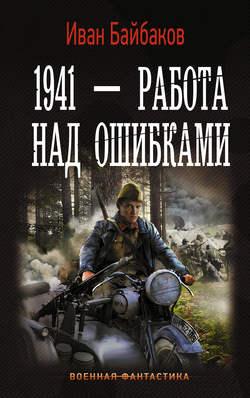 1941 – Работа над ошибками