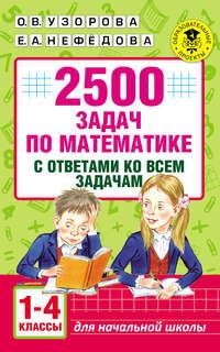 Узорова, О. В.  - 2500 задач по математике с ответами ко всем задачам. 1-4 классы