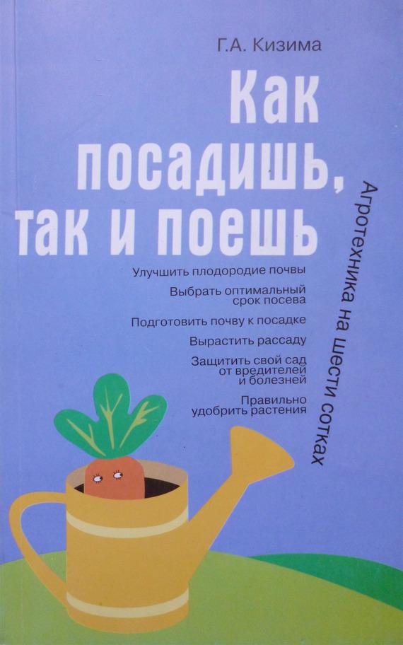 Электронная книга Как посадишь, так и поешь