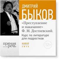 """Быков, Дмитрий  - Лекция «Открытый урок – """"Преступление и наказание"""" Ф. М. Достоевский»"""