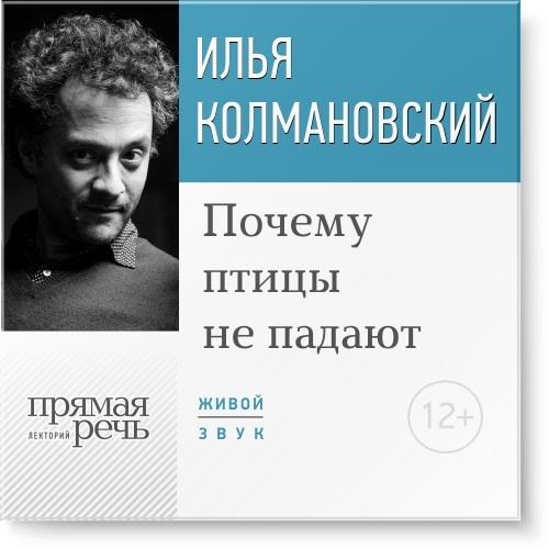 Илья Колмановский Лекция «Почему птицы не падают»