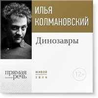 Колмановский, Илья  - Лекция «Динозавры»