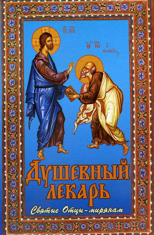 Книга душевный лекарь святые отцы мирянам скачать