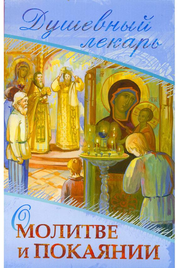 Отсутствует Душевный лекарь. О молитве и покаянии молитва и ее значение в духовной жизни dvd