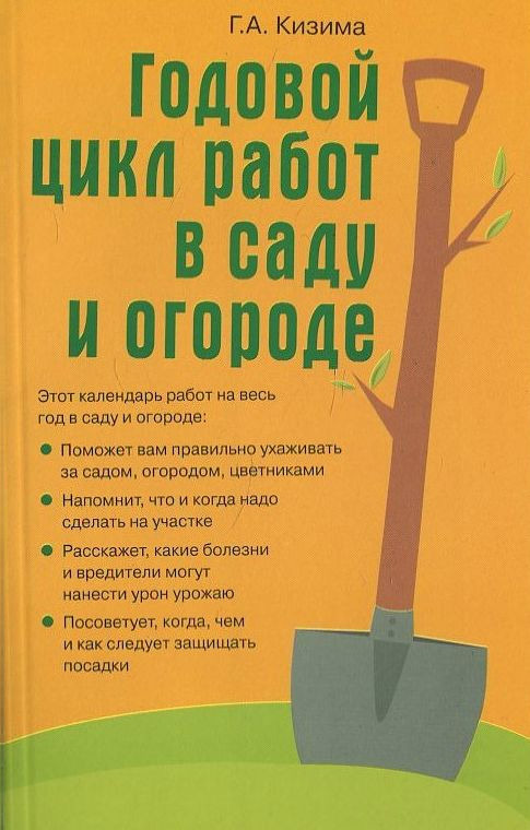обложка электронной книги Годовой цикл работ в саду и огороде