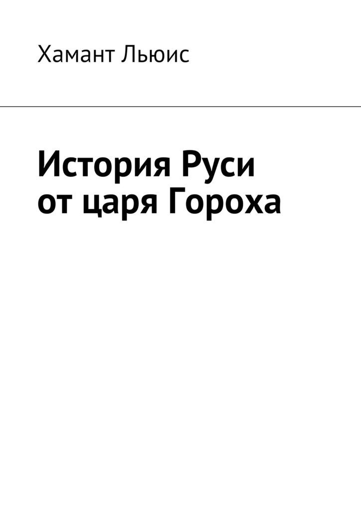 История Руси от царя Гороха