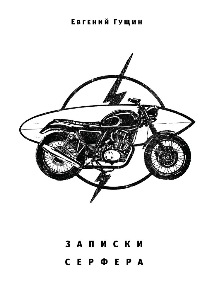 Евгений Гущин Записки серфера. Выше волн Улувату сергей новиков соседи записки квартиранта