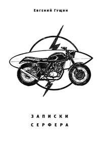 Евгений Гущин - Записки серфера. Выше волн Улувату