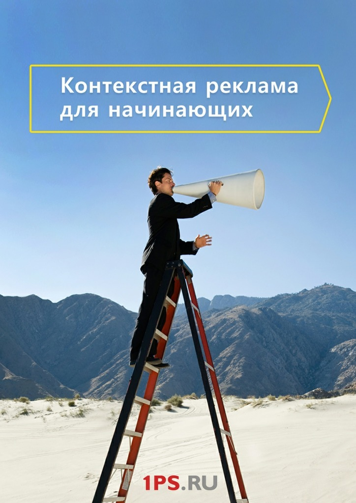 Сервис 1ps.ru - Контекстная реклама для начинающих
