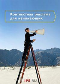 1ps.ru, Сервис  - Контекстная реклама для начинающих
