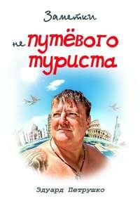 Петрушко, Эдуард  - Заметки непутевого туриста