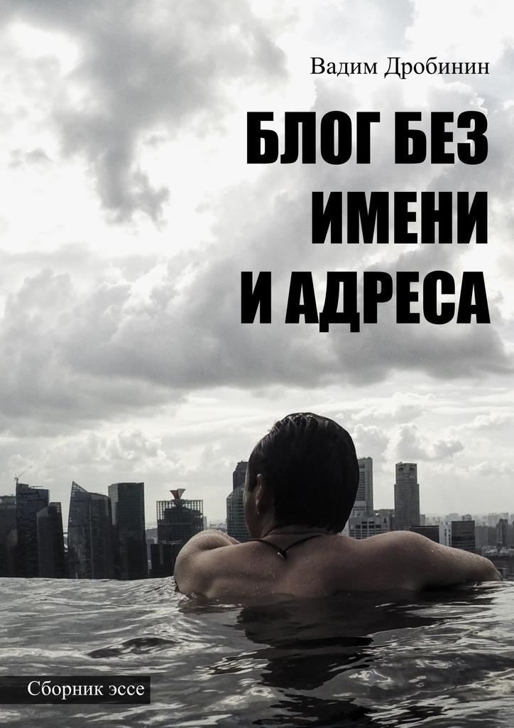 Вадим Дробинин Блог без имени иадреса. Сборникэссе blog