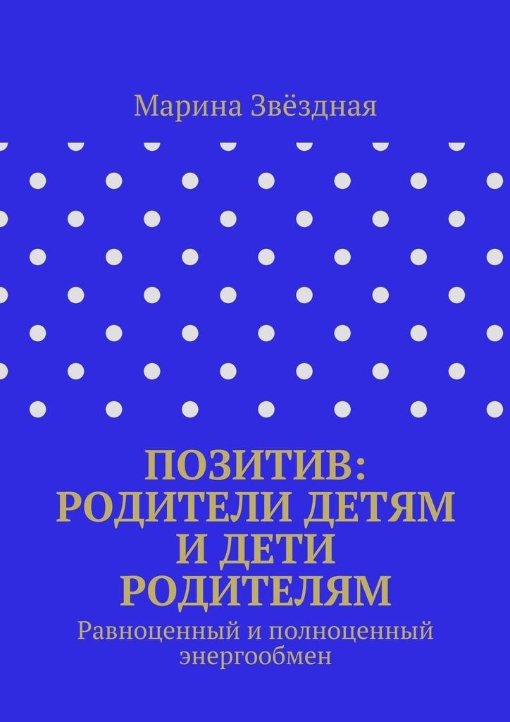 Марина Васильевна Звёздная бесплатно