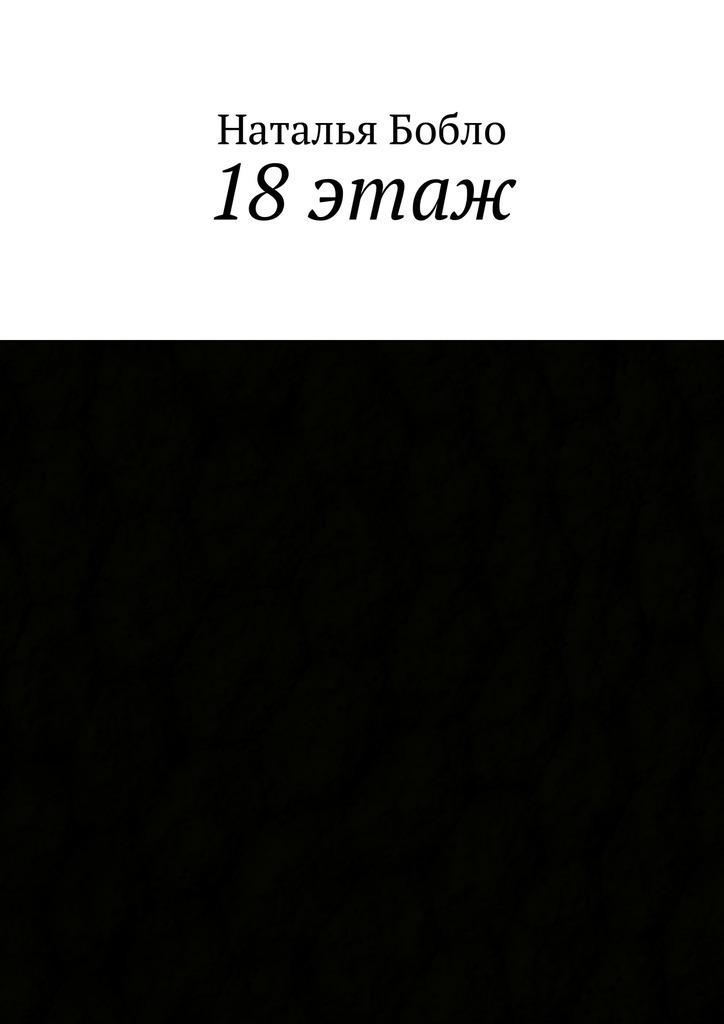 18этаж