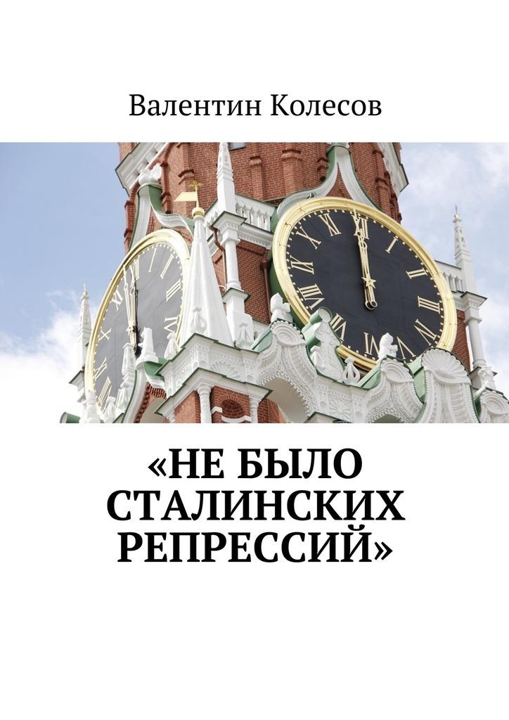 Валентин Колесов бесплатно