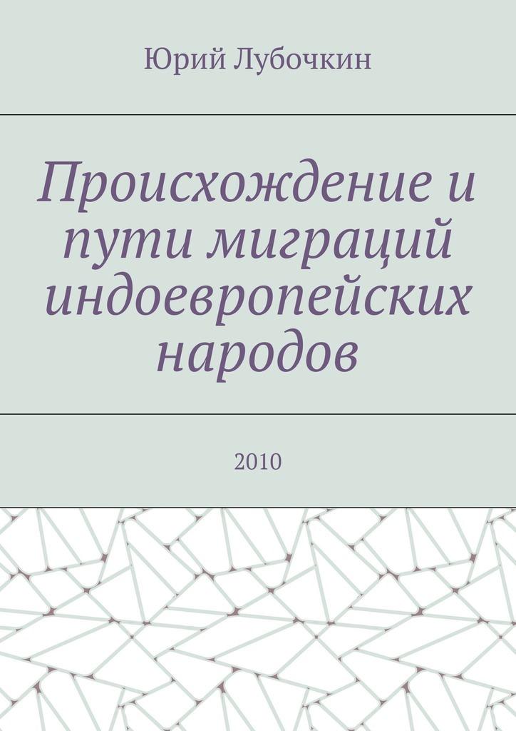 Юрий Лубочкин бесплатно