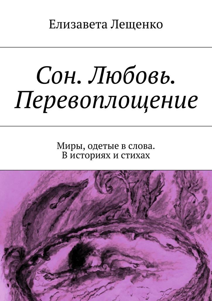 напряженная интрига в книге Елизавета Лещенко