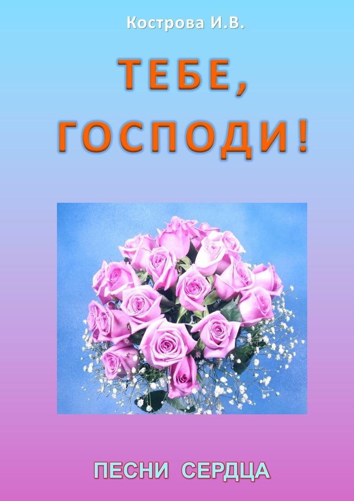 Ирина Кострова - Тебе, Господи! Песни сердца