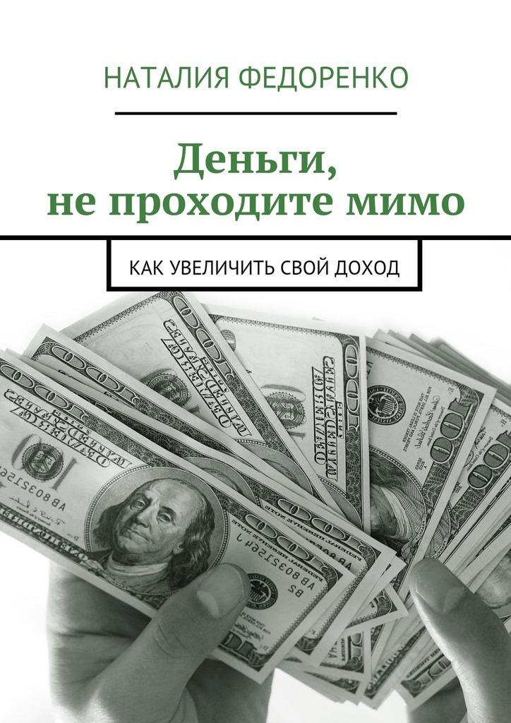 Деньги, непроходитемимо. Как увеличить свой доход