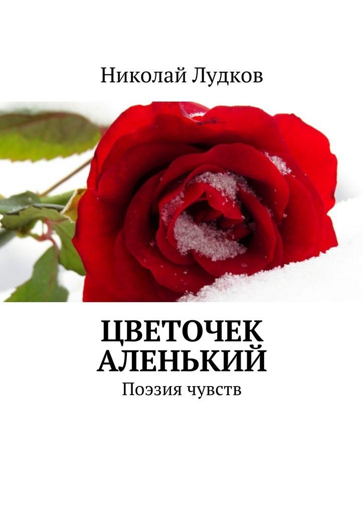 Цветочек аленький. Поэзия чувств случается романтически и возвышенно