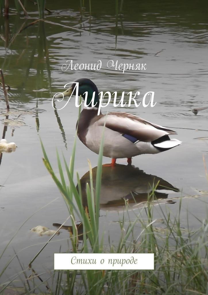 Леонид Черняк бесплатно