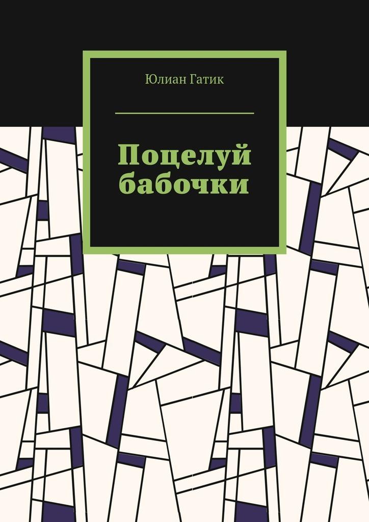 Юлиан Гатик - Поцелуй бабочки