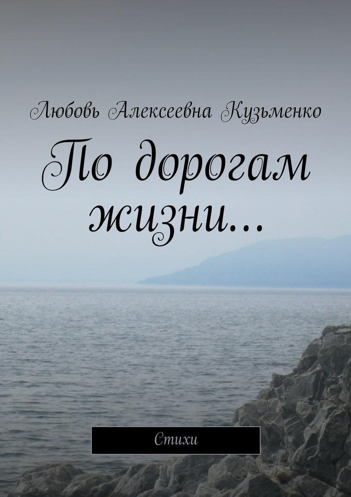 Любовь Алексеевна Кузьменко