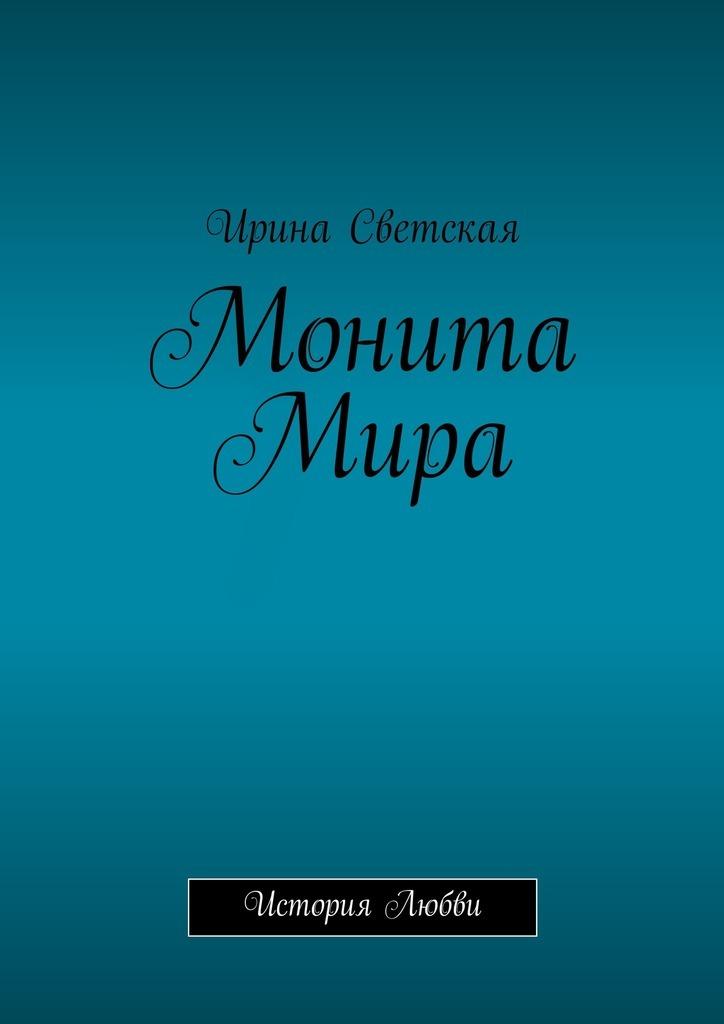 Ирина Светская Монита Мира. История любви