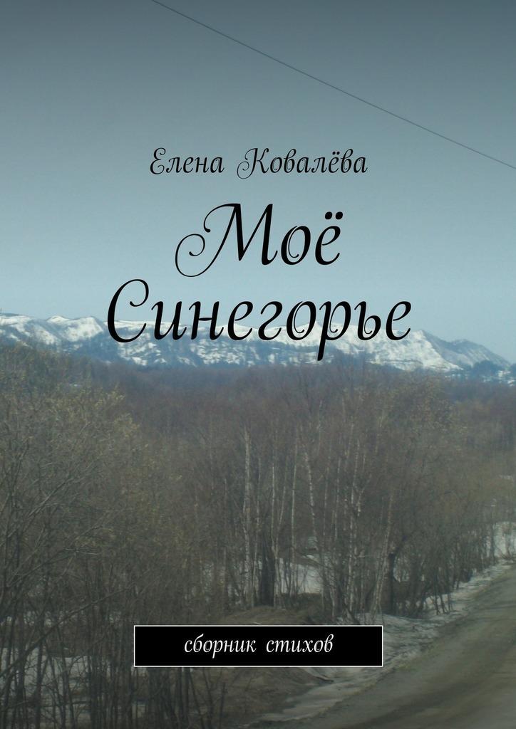 Елена Ковалёва бесплатно