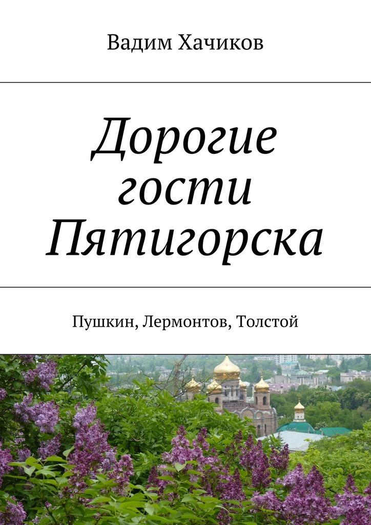 Вадим Александрович Хачиков бесплатно