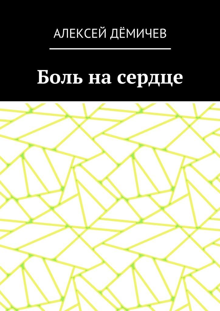 Алексей Дёмичев - Боль насердце