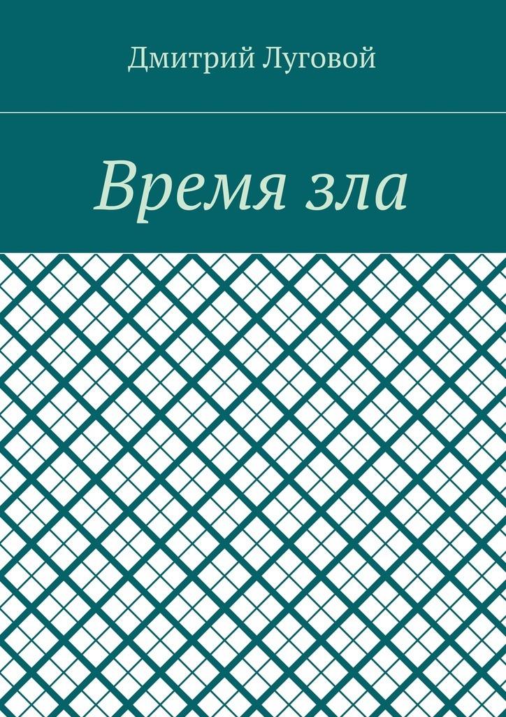 Дмитрий Луговой Времязла служанки