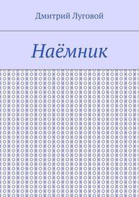 Луговой, Дмитрий  - Наёмник