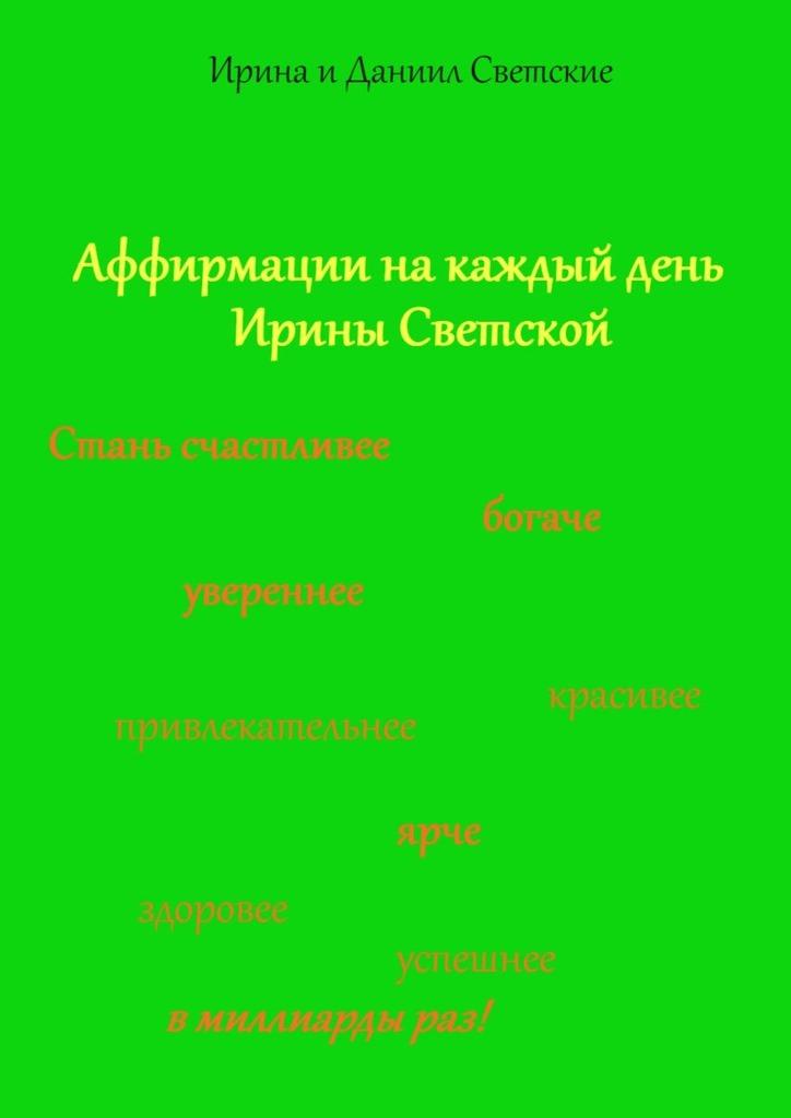 Ирина Светская, Даниил Светский - Аффирмации накаждыйдень Ирины Светской