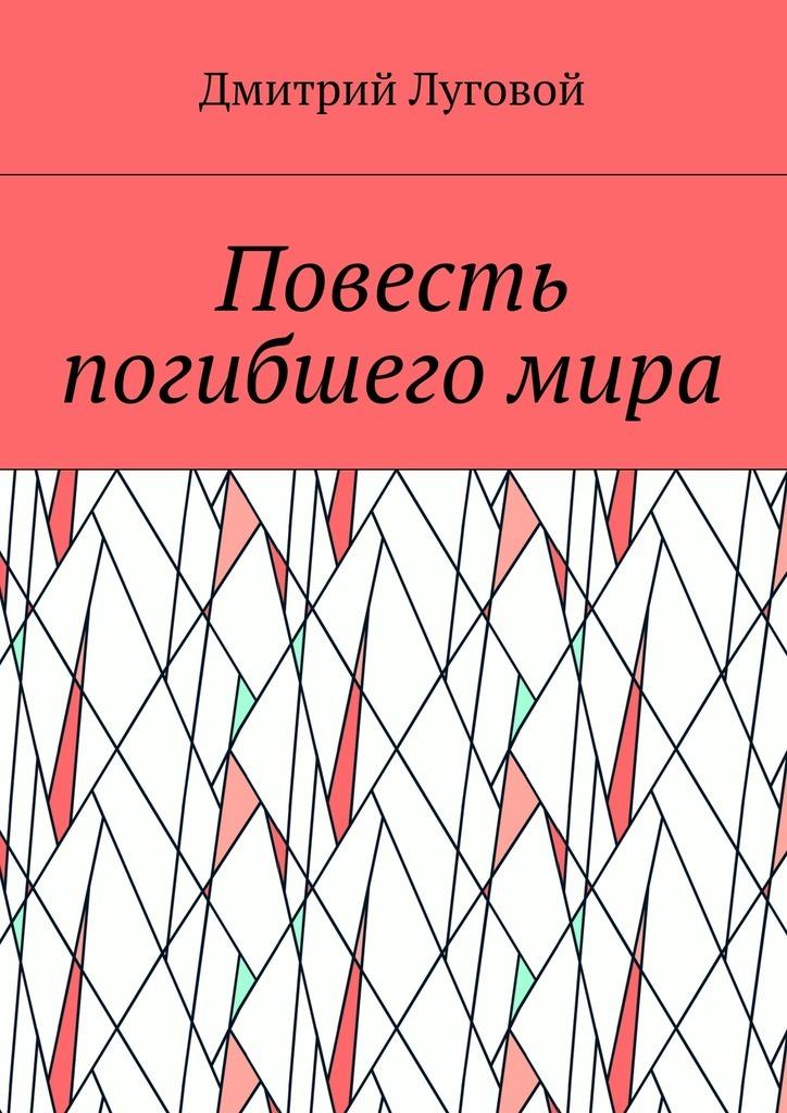 напряженная интрига в книге Дмитрий Луговой