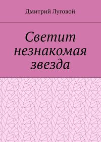 Луговой, Дмитрий  - Светит незнакомая звезда