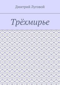 Луговой, Дмитрий  - Трёхмирье