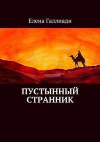 Галлиади, Елена  - Пустынный странник