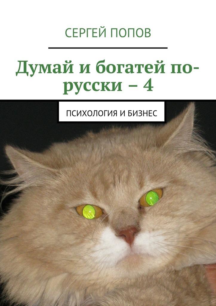 Сергей Николаеевич Попов бесплатно