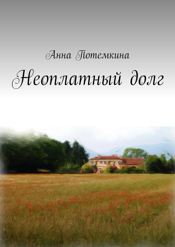 яркий рассказ в книге Анна Потемкина