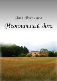 Потемкина, Анна  - Неоплатный долг