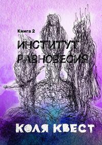 Квест, Коля  - Институт равновесия. Книга 2