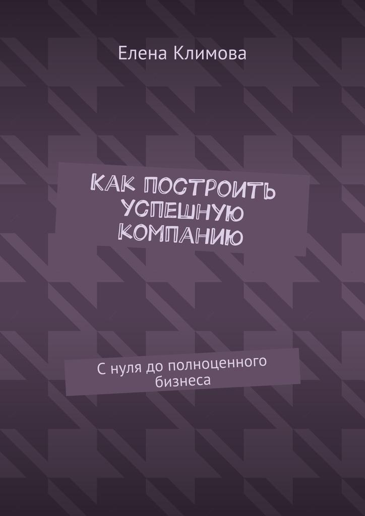 Елена Климова бесплатно