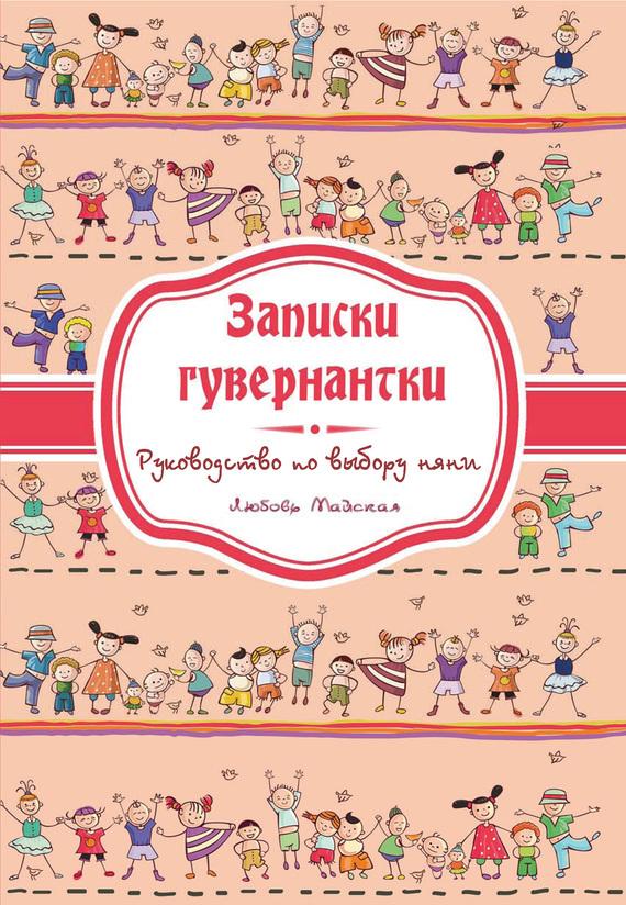 Любовь Майская - Записки гувернатки. Руководство по выбору няни